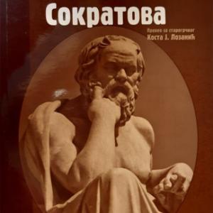 Odbrana Sokratova