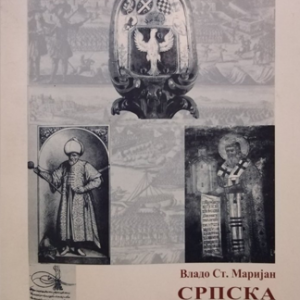 SRPSKA ISTORIJSKA ČITANKA II