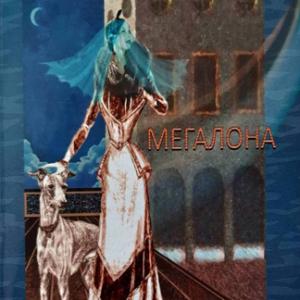 MEGALONA