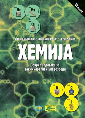 HEMIJA-zbirka zadataka za takmičare VII i VIII razreda