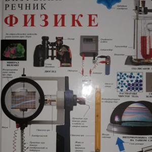 Vizuelni Rečnik Fizike-enciklopedija DK