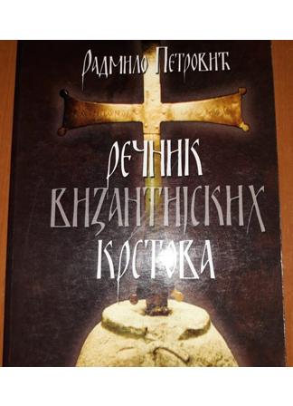 Rečnik Vizantijskih Krstova
