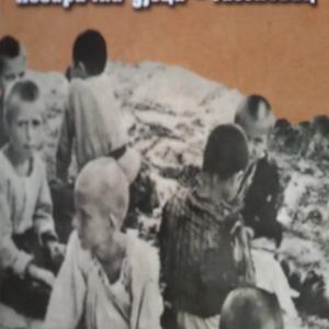 Bela Maramica – Kozaračka deca – Jasenovac