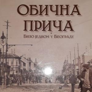 OBIČNE PRIČE-bilo jednom u Beogradu